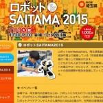 ロボットニュース:福岡にもこんなイベントがあればいいのに!