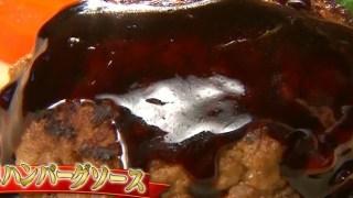 【林修の今でしょ講座】ハンバーグ&ソースの科学料理レシピ!名店の味 和牛の甘味と香り&ふっくらジューシーな作り方!