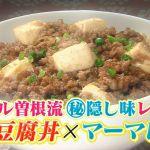 【ダウンタウンDX】ギャル曽根レシピ『麻婆豆腐丼』
