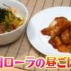 メレンゲの気持ち!山田ローラレシピ『マグロアボカド丼&豚のもち巻き』