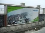 珍島の海割れを伝える案内板