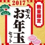 モスバーガー福袋2017中身ネタバレと値段!販売はいつから?