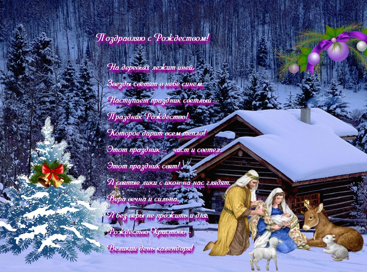 Поздравление с рождеством из открыток
