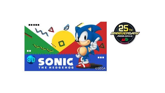 メガドライブ25周年記念『3D ソニック・ザ・ヘッジホッグ』