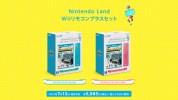 任天堂、Wii U『Nintendo Land Wiiリモコンプラスセット』を発表。7月13日発売