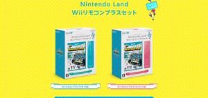 WiiU_NintendoLand_WiiRemotePlus