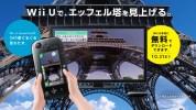 任天堂、Wii U『Wii Street U』の無料ダウンロード期間を10月末まで延長