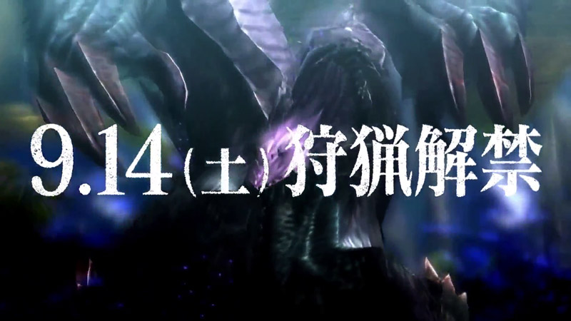 3ds_monsterhunter4_teasercm