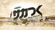 PS3/Vita『サカつく』の発売日が10月10日に決定。予約特典に「ゴン中山&ローラ プレミアムプロダクトコード」