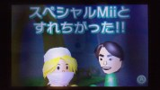3DS「すれちがいMii広場」に、よゐこ・濱口優さんのスペシャルMiiが来訪。「とったどぉー!!」