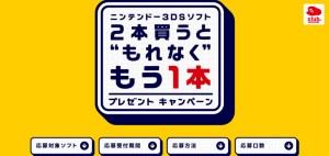 """ニンテンドー3DSソフト2本買うと""""もれなく""""もう1本プレゼントキャンペーン"""