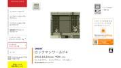3DS VC、『ロックマンワールド4』が追加