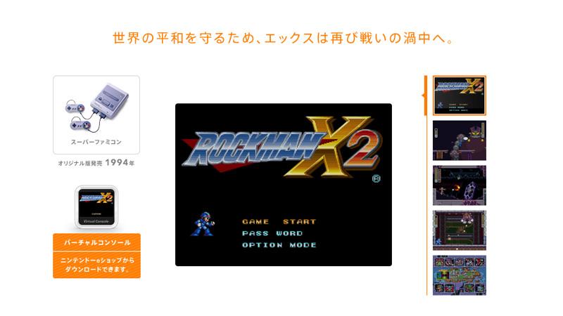 WiiU_VC_RockmanX2