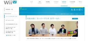IwataAsks_WiiU_SuperMario3dWorld