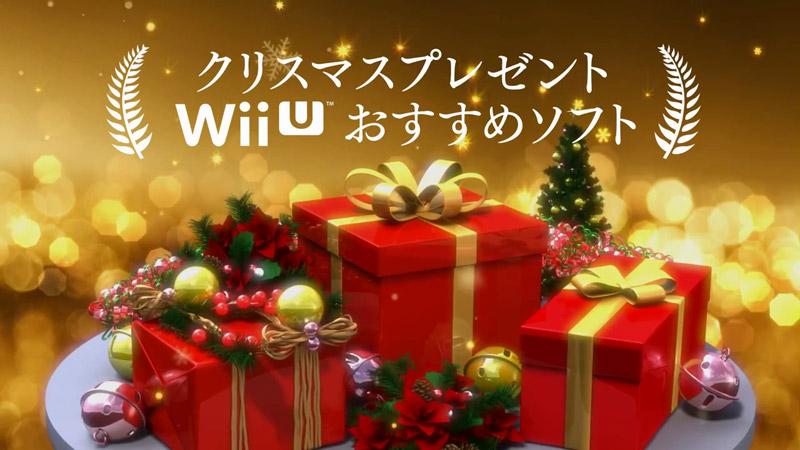 クリスマスプレゼント Wii Uおすすめソフト TVCM