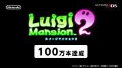 任天堂、3DS『ルイージマンション2』の国内販売数100万本達成を発表