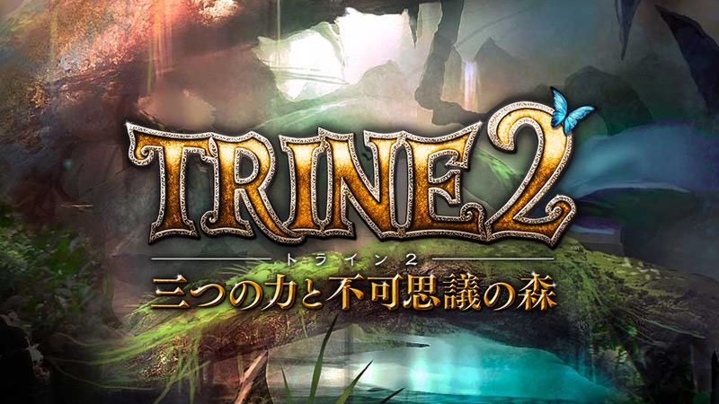 WiiU_Trine2_03