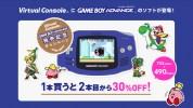 Wii U VC、GBAタイトルの基本価格は税込702円。2本目以降は3割引の発売記念キャンペーンも実施