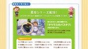 3DS『とびだせ どうぶつの森』、「カドケシソファ」「ダブルネックギター」「さくらクロック」が配信。星座シリーズおうし座は「タウラスのバスタブ」