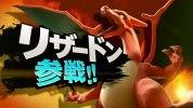 『大乱闘スマッシュブラザーズ for Nintendo 3DS / WiiU』、『ポケモン』からリザードンが参戦。メガシンカも
