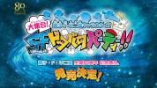 バンナム、WiiU/3DS『藤子・F・不二雄キャラクターズ 大集合!SFドタバタパーティ!!』を発表。藤子・F・不二雄生誕80周年記念