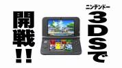 40以上のファイターが大集結、『スマブラ for 3DS』のTVCM+紹介映像が公開に