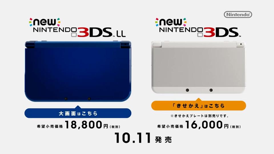 Newニンテンドー3DS / 3DS LL