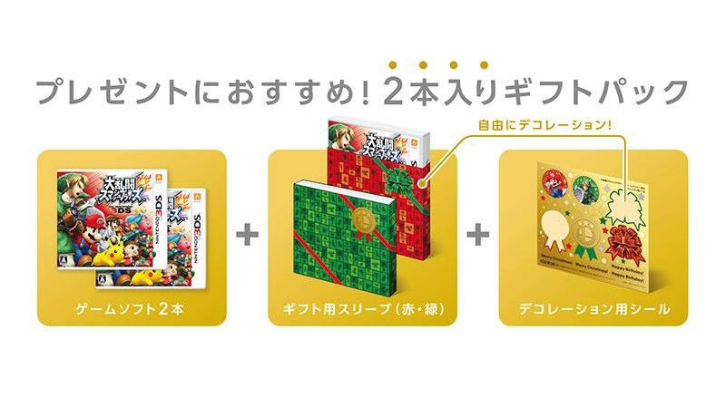 大乱闘スマッシュブラザーズ for Nintendo 3DS - ギフトパック