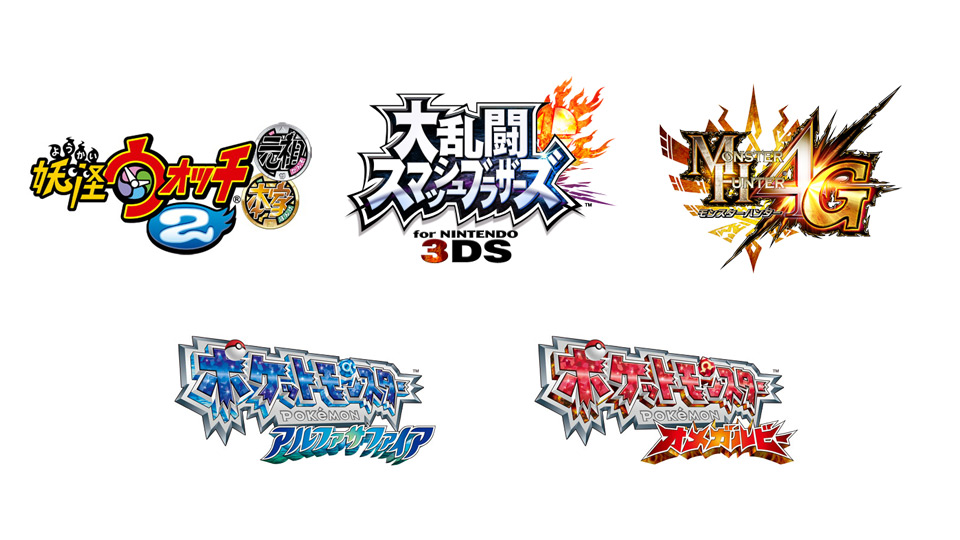 ニンテンドー3DS専用ソフト、日本のビデオゲーム市場で初めて5か月間で4タイトルがダブルミリオンセラーに