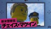 WiiU版の前日譚が描かれる3DS『レゴシティアンダーカバー チェイスビギンズ』の国内発売がついに決定