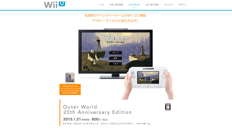 Outer_World_20th_Anniversary_Edition