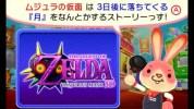 3DS『バッジとれ〜るセンター』に『ゼルダの伝説 ムジュラの仮面3D』が新入荷。月やキャラクター、お面、ハート、ルピーなどがバッジアイコン化