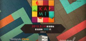 KAMI(紙)