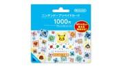 3DS『ポケとる』配信開始記念、特典付きニンテンドープリペイドカードが発売