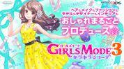3DS『GIRLS MODE 3』の公式サイトが公開。『amiibo』対応、Miiverseを使ったコンテスト機能など