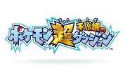 『ポケダン』シリーズ最新作、『ポケモン超不思議のダンジョン』が発表。2015年秋に3DSで発売へ