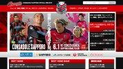 コンサドーレ札幌、公式サイトをリニューアル。デザイン刷新、PC/モバイルサイトURLを統一など