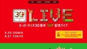 「スーパーマリオ30周年記念ライブ」が9月に東京・大阪で開催。『スーパーマリオ』初の単独ライブイベント