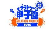 「スプラトゥーン甲子園」詳細、ド派手な移動式対戦ブース「イカス号」が全国8都市の地区大会を盛り上げる