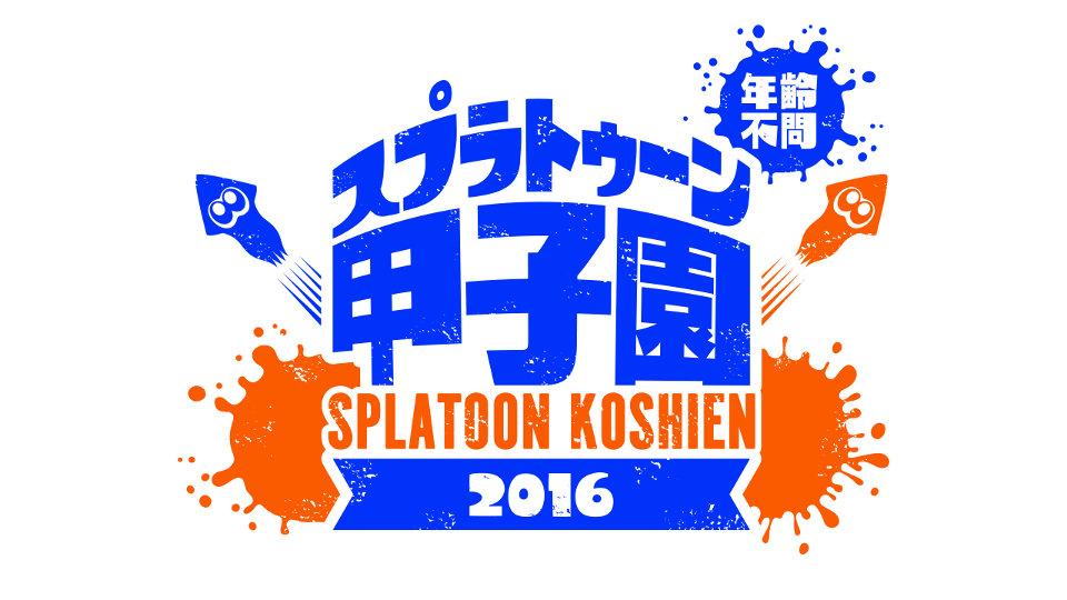 Splatoon甲子園