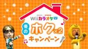 無料開放デーやお得なチケットが販売、『WiiカラオケU』で「冬のホク×2キャンペーン」が実施