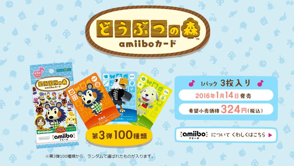 どうぶつの森 amiibo カード 第3弾