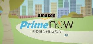 Amazon_PrimeNow