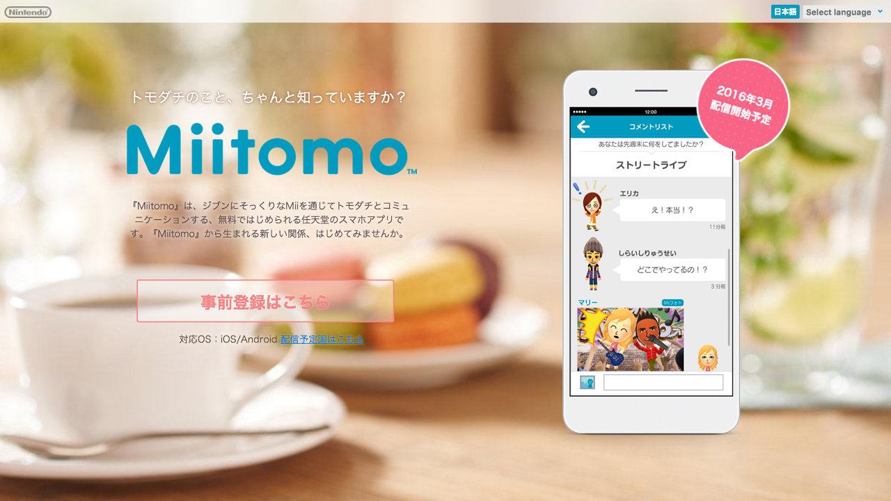 Miitomo(ミートモ)