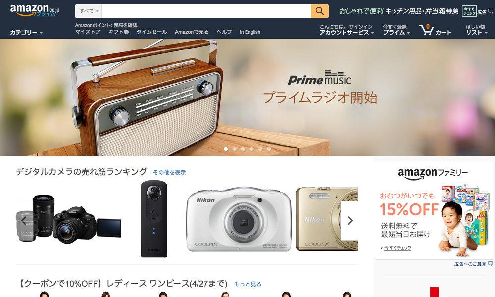 Amazon Prime Music - プライムラジオ