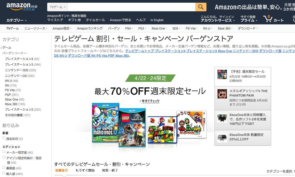 amazon_videogame_sale_20160422-0424
