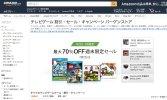 【終了】Amazonゲームストア、『マリオ&ルイージRPG ペーパーマリオMIX』が1500円など最大70%オフの週末限定セール