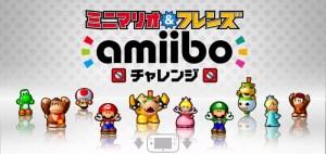 ミニマリオ&フレンズ amiiboチャレンジ