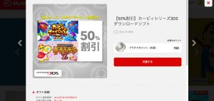 【50%割引】カービィシリーズ3DSダウンロードソフト