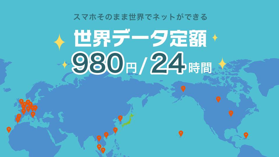 世界データ定額